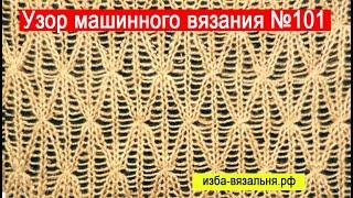 Узор машинного вязания №101.  ПЛЕТЕНКА