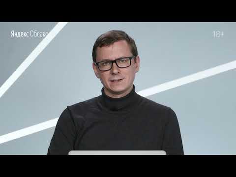 Опыт использования 1С в Яндекс.Облаке – Глеб Маркевич, Борис Дробиленко