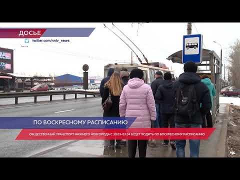 Общественный транспорт Нижнего Новгорода с 30.03.-03.04 будет ходить по воскресному расписанию