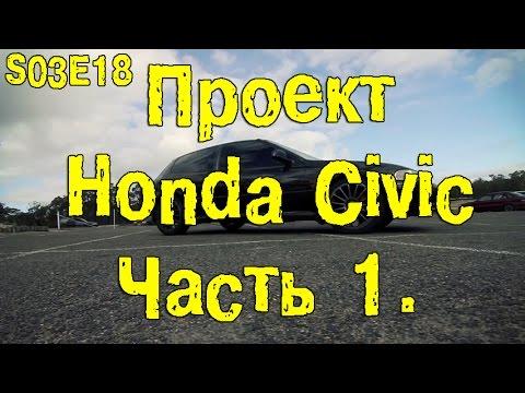 S03E18 Honda Civic. Часть 1. [BMIRussian]
