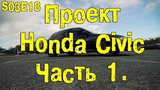 S03e18 Honda Civic. Часть 1. [Bmirussian]