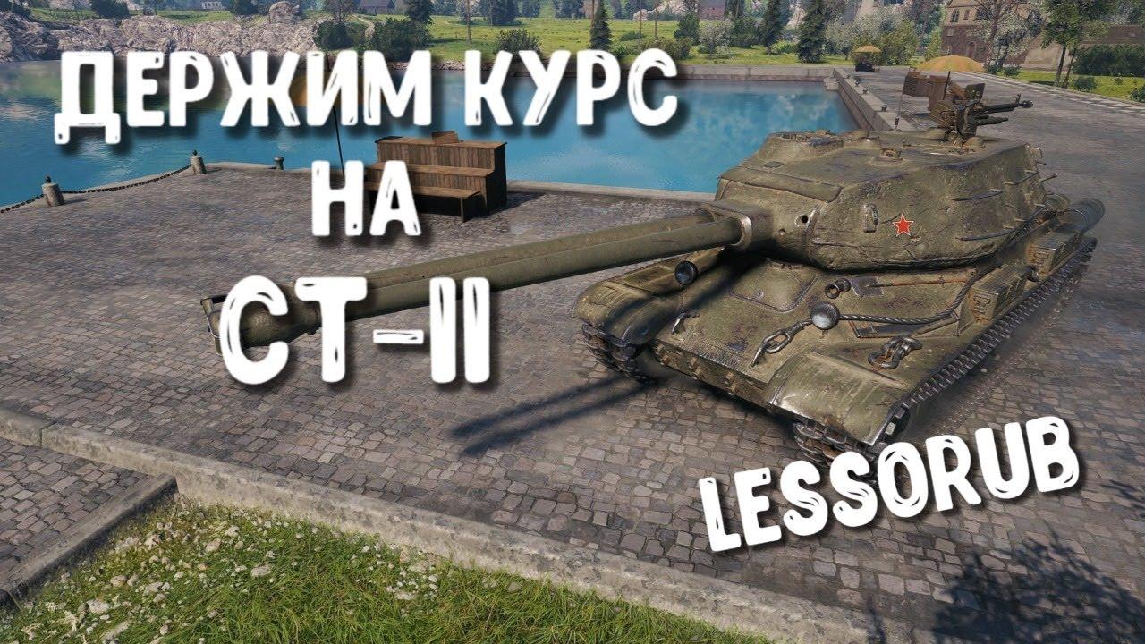 World of Tanks  ????Путь к СТ-II????Чёрный рынок,что это? !