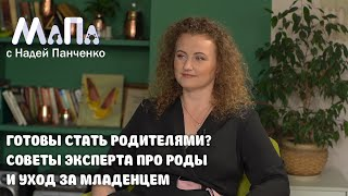Готовы стать родителями Советы эксперта про роды и уход за младенцем