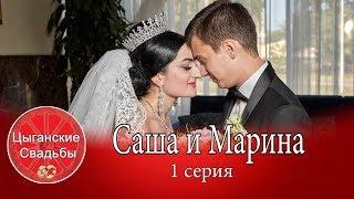 Цыганская свадьба 2018 года. Саша и Марина. 1 серия