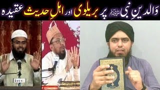 WALIDAIN-e-MUSTAFA ﷺ peh BRAILVI aur AHL-e-HADITH ka AQEEDAH ??? (By Engineer Muhammad Ali Mirza)