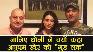 MS Dhoni wishes Good Luck to Anupam Kher's movie Ranchi Diaries | वनइंडिया हिंदी