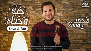 Mohamed Youssef - Love and Life   محمد يوسف - حب وحياة