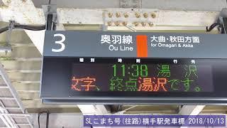 SLこまち号 横手駅 発車標 2018/10/13