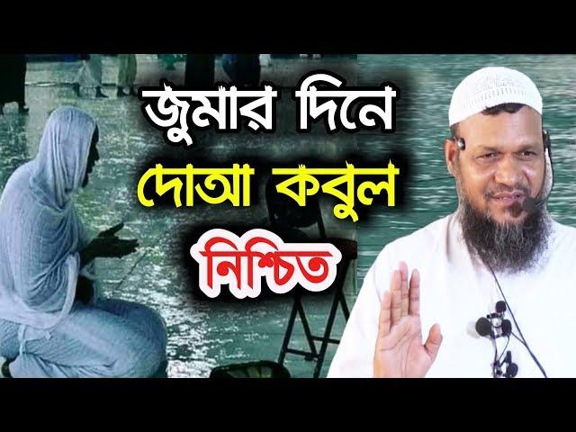 জুমার দিনে যেই সময় নিশ্চিত দোয়া কবুল হবেই হবে Abdur Razzak Bin Yousuf