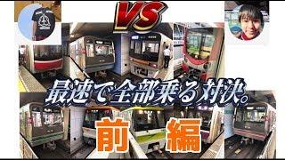 【がみコラボ】大阪の地下鉄全部乗る対決(前編)