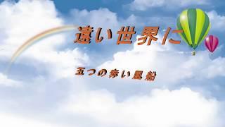 フォークグループ「五つの赤い風船」の1968年リリースの曲です。hiroさ...