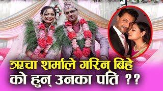 Reecha Sharma ले गरिन बिहे, को हुन उनका पति ? Chhulthim को सरप्राईज    Reecha Sharma Marriage