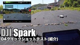 DJI Spark(アルペンホワイト) 04クイックショットテスト(紹介)
