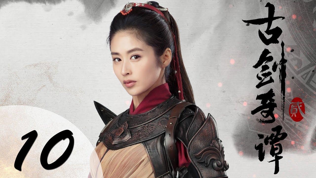 Download 【ENG SUB】古剑奇谭二 10 | Swords of Legends II EP10(付辛博、颖儿、李治廷、张智尧主演)
