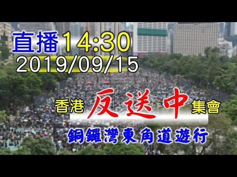 香港網友號召群眾   銅鑼灣東角道遊行