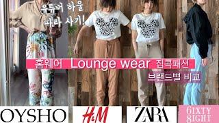 자라, H&M 등 브랜드별 홈웨어 비교하기 언박싱!