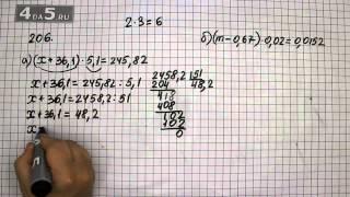 Упражнение 206. Вариант А. Б.  Математика 6 класс Виленкин Н.Я.
