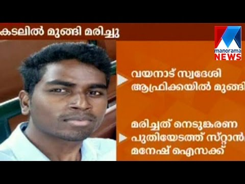 Wayanad native - Youth dead - Africa | Manorama News