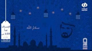 إمساكية رمضان 13