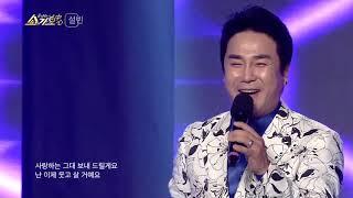 [싱어넷] 윤경화의 쇼가요중심(117회)_Full Version