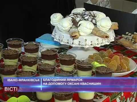 Благодійний ярмарок на допомогу Оксані Кваснишин