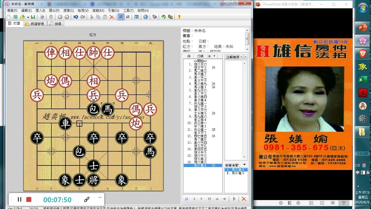 天天象棋評測後手勝9-1仕角炮(覆盤解說版)