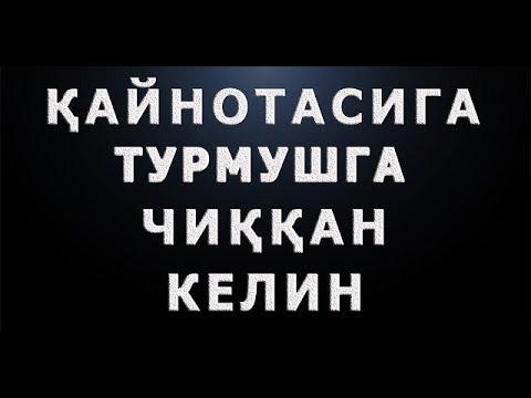 Qaynotasiga turmushga chiqqan kelin   Қайнотасига турмушга чиққан келин