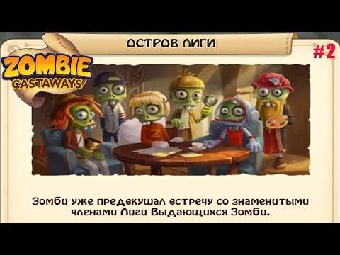 Зомби Ферма прохождение #2 открытие Большой Земли и Острова Лиги