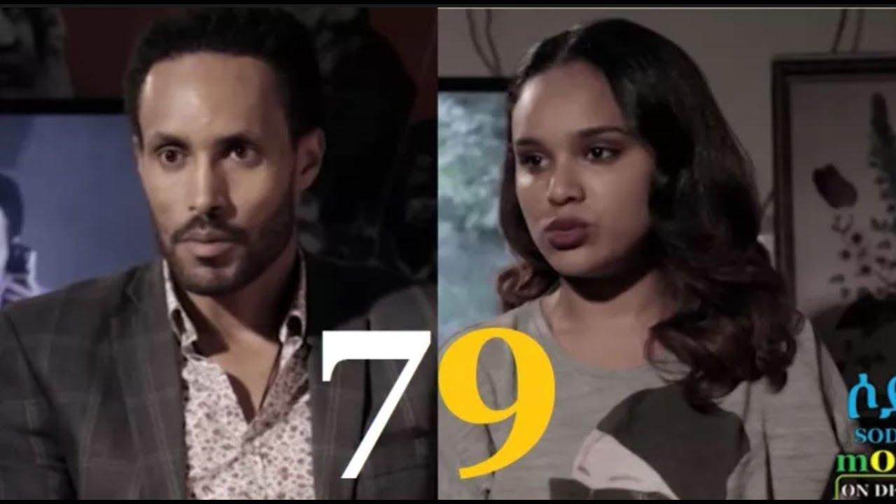 ሰባ ዘጠኝ ፊልም አሰራር ክፍል 1 | 79 Ethiopian film making Part 1