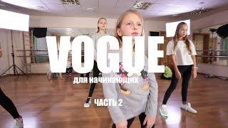 VOGUE(для начинающих) Часть2 l Klimov A.S Choreography