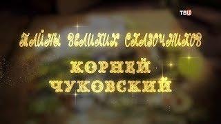 Тайны великих сказочников. Корней Чуковский