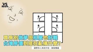 買房別做夢但租屋也好難 台灣房價到底在亂搞什麼?《VS MEDIA》