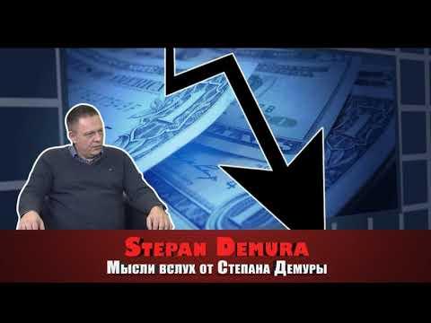Степан Демура —