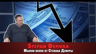 Степан Демура — Экономика России обвалиться в конце ноября