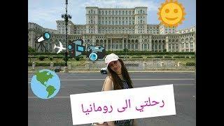 ?????? ?? ???????( ??????? ???????)  (Bucarest) mon voyage en Roumanie