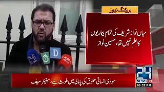Exclusive Talk With Hussain Nawaz On Nawaz Sharif Health