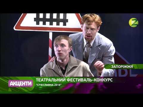 Телеканал Z: Новини Z - У Запоріжжі пройдуть змагання професійних театрів - 16.03.2018