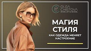 Влияние одежды на настроение и поведение женщины Как одежда делает тебя счастливой Ольга Чистова