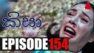 Kisa (කිසා) | Episode 154 | 25th March 2021 | Sirasa TV Thumbnail