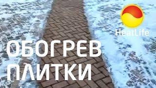 """Хитлайф подогрев тротуарной плитки(За 8 минут бесплатно рассчитаем стоимость системы отопления """"ХитЛайф"""" http://heatlife31.ru/, 2015-12-04T12:34:13.000Z)"""