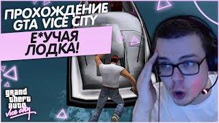 Е*УЧАЯ ЛОДКА!!!!!!!! (ПРОХОЖДЕНИЕ GTA: VICE CITY #4)