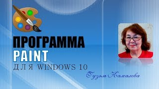 Программа Paint для Windows 10