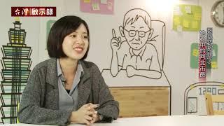 【台灣啟示錄 預告】國民學姐來了 她眼中的阿北市長
