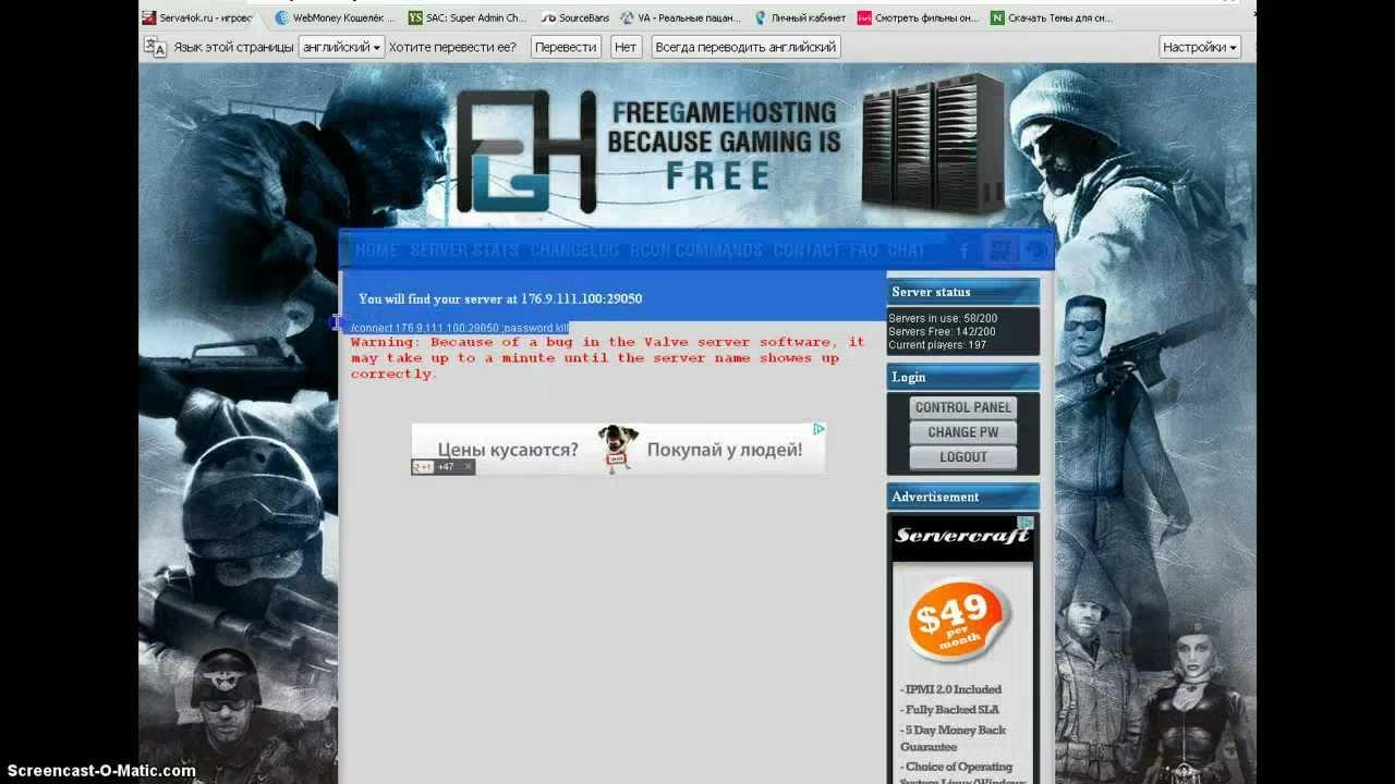 Хостинги для серверов пв дешевый хостинг бесплатные домены