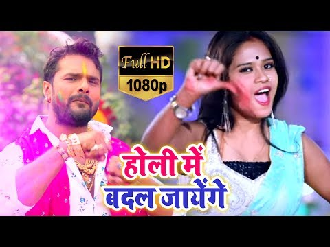 #Khesari Lal Yadav और #Antara Singh का New #होली #Video Song -  Holi Me Badal Jayenge - Holi Songs