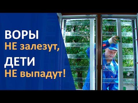решетки на окна Polyprotect. оформление окна