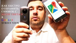 Ricoh Theta V For Google Street View