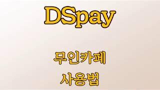 DSpay 무인카페 머신 사용법.