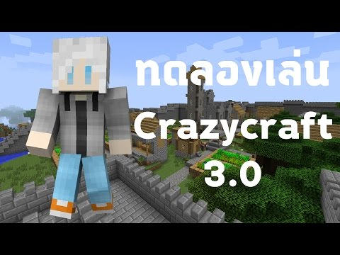 [Live Replay] Minecraft - ทดลองเล่น CrazyCraft 3.0