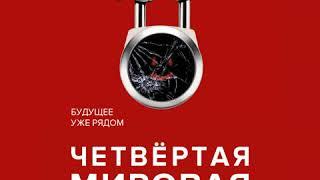 Андрей Курпатов – Четвертая мировая война. Будущее уже рядом. [Аудиокнига]